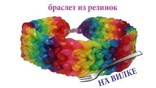 getlinkyoutube.com-браслет из резинок без станка ~ РАДУЖНАЯ КОСИЧКА