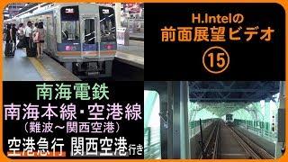 getlinkyoutube.com-南海本線・空港線 空港急行(難波-関西空港) 前面展望ビデオ