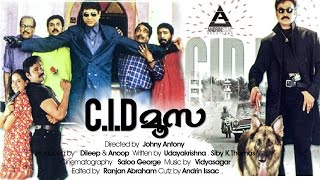 C.I.D MOOSA   Malayalam Movie Trailer 2017   Dileep   Bhavana