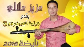 getlinkyoutube.com-Cha3bi Watra allali 2016 - Fraja Cha3biya 3 Naydaa وثرة علالي
