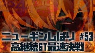 getlinkyoutube.com-高継続高速ST決戦【009 RE:CYBORG 加速RUSH VS ダンバインRUSH】  ニューギンしばり!#53