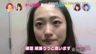 【HD】スター姫さがし太郎 #27(2/2) NMB48チームNメンバー16名発表