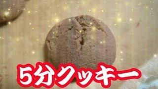 getlinkyoutube.com-【たぶん】世界一簡単?5分でクッキー!