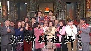getlinkyoutube.com-台灣奇案 Taiwan mystery 灶神拜祖師(上)