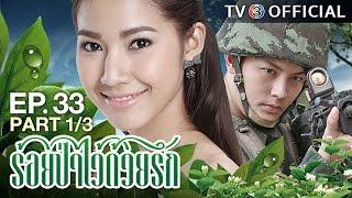 getlinkyoutube.com-ร้อยป่าไว้ด้วยรัก RoiPaWaiDuayRak EP.33 ตอนที่ 1/3 | 22-02-60 | TV3 Official
