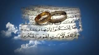 ومن آياته أن خلق لكم  Wedding Intro مقدمة للأعراس بصوت عبد الباسط عبد الصمد