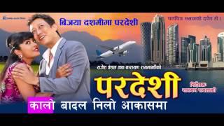 getlinkyoutube.com-Kalo Badal Nilo Aakashma Nepali movie by Pardeshi