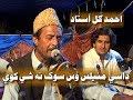 Ahmad Gul Classical Ghazal
