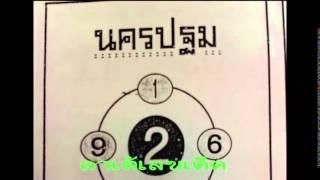 getlinkyoutube.com-เลขเด็ดงวดนี้ หวยซองนครปฐม 16/02/58