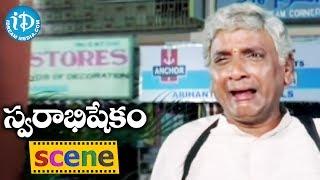 getlinkyoutube.com-Swarabhishekam Movie - Jayalalitha, Ananth, AVS Funny Scene