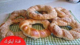 getlinkyoutube.com-معجنات ومخبوزات |الكعك التركي بالسمسم طري وهش رااائع المذاق