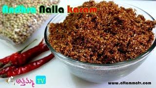getlinkyoutube.com-Nalla Kaaram (నల్ల కారం) Andhra Recipe by :: Attamma TV ::