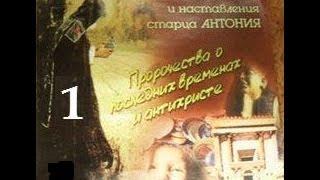 getlinkyoutube.com-Духовные беседы и пророчества старца Антония, ч. 1
