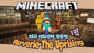 getlinkyoutube.com-양띵 [외국 어드벤처 탈출맵 Reverie: The Uprising 1편] 마인크래프트