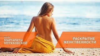 getlinkyoutube.com-4 аспекта женственности