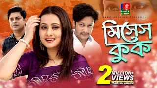 MRS Cook- মিসেস কুক | Purnima | Ahsan Nasim | Bangla Natok | Full HD