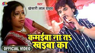 getlinkyoutube.com-Kamaiba na ta # Khesari Lal Yadav # Maal Hiya Jali