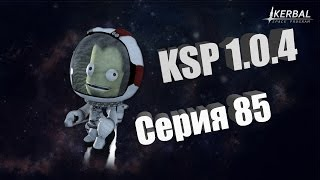 getlinkyoutube.com-KSP 1 0 4 Карьера Серия - 85