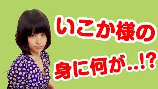 getlinkyoutube.com-【ゲスの極み乙女】突然の大爆笑 いこか様の身に何が!?