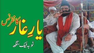 YAAR E GHAAR CONFRENCE speech by syed zaheer ahmad shah hashmi