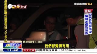 getlinkyoutube.com-[東森新聞HD]酒駕再犯 「柯P打算把你抓去關」  擬試辦「入監戒癮」