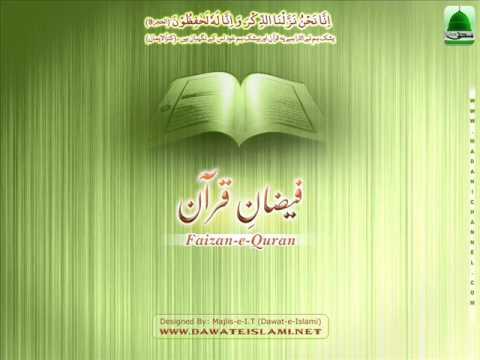 Surah Quraish - Tafseer