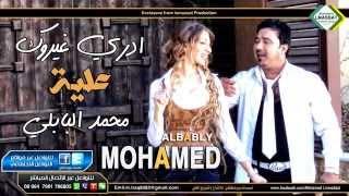 getlinkyoutube.com-محمد البابلي ادري غيروك علية 2016