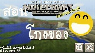 getlinkyoutube.com-[AGA]- Minecraft pe 0.12.1 b1 (สอนโกงของแบบที่1)
