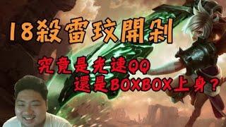 #實況 統神之雷玟BoxBox上身?!