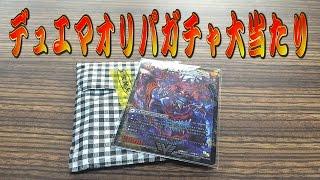 getlinkyoutube.com-【大当たり!!】 デュエルマスターズオリパガチャ2回まわしてみた!!