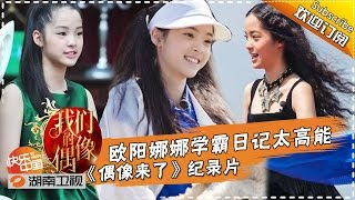 getlinkyoutube.com-《我们的偶像》第4期20150822: 欧阳娜娜的大提琴与梦想 Up Idol Documentary: Nana Ou-Yang's Cello Dream【湖南卫视官方版1080p】