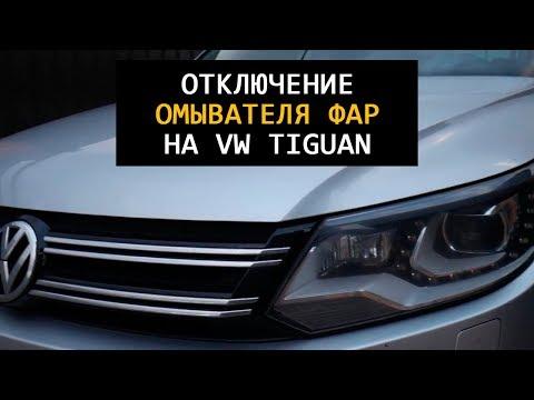 Расположение предохранителя бачка омывателя в Volkswagen Touran