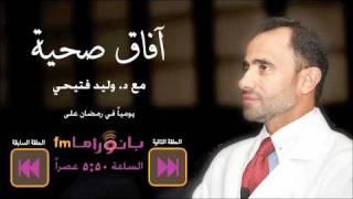 آفاق صحية مع د. وليد فتيحي الحلقة 27 حماية المواليد