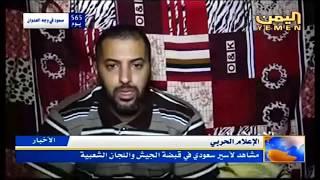 getlinkyoutube.com-شاهد الأسير السعودي في قبضة الجيش اليمني واللجان الشعبية نشرة التاسعة 10 10 2016