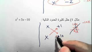 getlinkyoutube.com-تحليل كثيرات الحدود (طريقة تحليل المقدار الثلاثي)