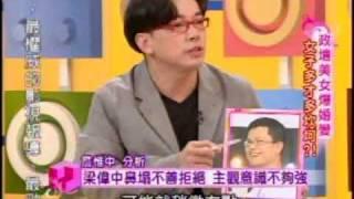getlinkyoutube.com-國民大會:政壇美女爆婚變(1/5) 20091106