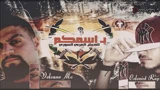 getlinkyoutube.com-فولكينو ام سي - كولونيست راب | بإسمكم - الجيش العربي السوري | Volcano Mc FT. Colonist Rap | HD