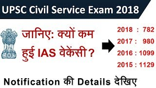 UPSC / IAS Civil Service Exam 2018 Notification    Why the vacancy were reduced?
