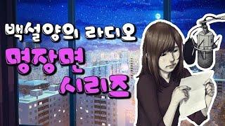 [백설양TV]백설양 라디오 9월 7일 하이라이트 1편