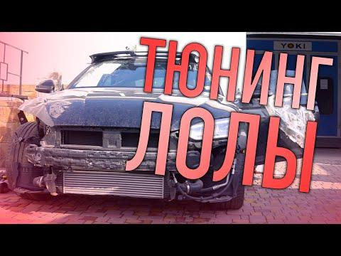 ТЮНИНГ ЛОЛЫ БУДНИЛМАРД