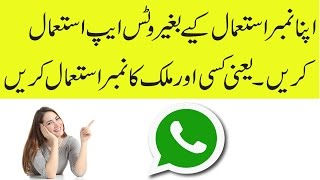 How to use whatsapp Without Phone number Hind/Urdu|| How to Youtube