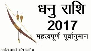 getlinkyoutube.com-धनु राशि वर्षफल 2017 SAGITTARIUS Annual Horoscope General Trends Astrology