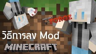 getlinkyoutube.com-วิธีการลง Mod Minecraft