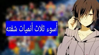 getlinkyoutube.com-أسوء ثلاث أنميات شفته : انميات تجيب الهم  ! ! ! !