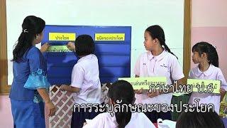 getlinkyoutube.com-ภาษาไทย ป.6 การระบุลักษณะของประโยค ครูทองเพชร ฤทธิ์เวโรจน์