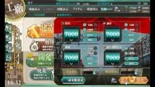 【艦これ】大型艦建造 「7000/7000/7000/7000」1回、「1500/1500/2000/1000」10回