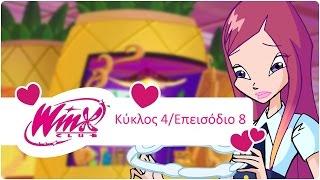 getlinkyoutube.com-Winx Club -4x8-Ο λευκός κύκλος greek FULL HD!