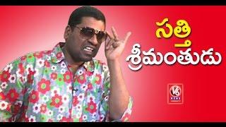 getlinkyoutube.com-Bithiri Sathi Funny Conversation With Savitri Over Rich People | Teenmaar News | V6 News