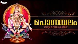 Ponnambalam Jukebox   Alleppy Ranganath   K G Markose   Hindu Devotional Songs   Ayyappa Songs