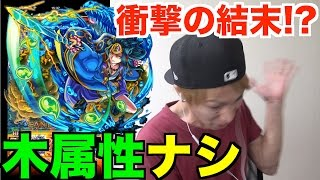 getlinkyoutube.com-【モンスト】ヤマタケ木属性ナシ!衝撃のラスト!?